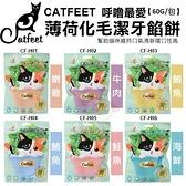 *WANG*Catfeet呼嚕愛乾淨《薄荷化毛潔牙餡餅》多種口味可選 嗜口性高 貓零食