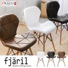JP Kagu 北歐風經典DIY皮餐椅/辨公椅/蝴蝶椅