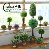 田園家居仿真植物假花球盆栽小盆景套裝室內客廳綠植裝飾品擺件設jy【一件免運】