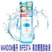 MANDOM Bifesta 溫和即淨眼唇卸妝液 卸妝油 卸妝蜜 卸妝凝露 卸妝綿 卸妝水 卸妝乳 卸妝皂 保養 緊繃