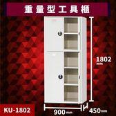 【磅礡登場】大富 KU-1802 重量型工具櫃 工具櫃 零件櫃 置物櫃 收納櫃 抽屜 辦公用具 台灣製造