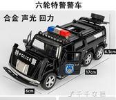 警車玩具汽車模型模擬車模兒童玩具員警車金屬合金玩具車 千千女鞋YXS