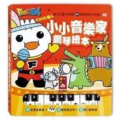《 風車出版 》小小音樂家鋼琴繪本-FOOD超人 / JOYBUS玩具百貨