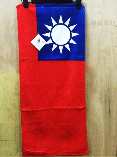 台灣國旗毛巾