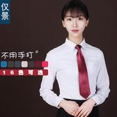 女士拉錬領帶正裝商務職業韓版學院風自動懶人方便免打易拉得『韓女王』