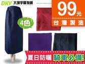 【99元】G-521 台灣製 素色遮陽裙 防風 防曬 防走光 工作裙 騎車必備 MIT特價款