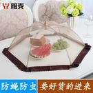 雅麥可折疊餐桌罩長方形食物罩菜罩子防蠅罩...