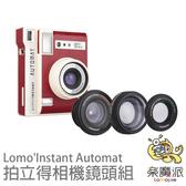 Lomography  Lomo'Instant Automat South Beach 拍立得相機(含鏡頭套裝)
