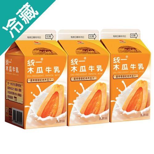 統一木瓜牛乳478ml*3入/組【愛買冷藏】
