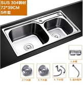 304不銹鋼 廚房水槽 洗碗池 洗菜池 雙槽套餐【304鋼72*39加厚5件套】