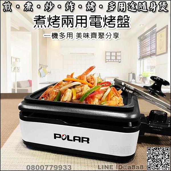日式煮烤兩用電烤盤(PL1532)【3期0利率】【本島免運】