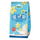 統一生機~星米果-牛奶風味50公克/包 ~即日起特惠至8月29日數量有限售完為止