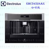 【PK廚浴生活館】 高雄 Electrolux 伊萊克斯 EBC54524AX  咖啡機  ☆實體店面 可刷卡