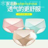 孕婦內褲低腰襠部純棉懷孕期薄款無抗菌透氣 魔法街