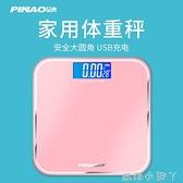 體重計家用精準小型女生宿舍耐用高精度充電款人體稱體重計蘿莉新品
