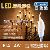 【Luxtek】4W E14 工業風 拉尾蠟燭造型美術燈 黃光