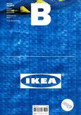 Magazine B 第63期:IKEA