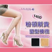 ROSE 粉領新貴塑形褲襪修飾腿部柔膚曲線雕塑~黑色膚色OL 透明絲襪~~esoxshop
