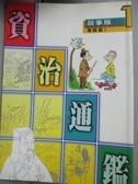 【書寶二手書T8/兒童文學_MEW】資治通鑑-智謀篇I_沙永玲