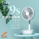 P9S可折疊風扇 USB充電 折疊收納隨...