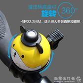 超可愛兒童自行車鈴鐺山地車配件車鈴單車裝備喇叭   『歐韓流行館』