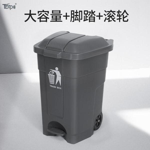TBTPC帶輪70L腳踏式垃圾桶大號商用帶蓋戶外環衛可行動大型大容量 中秋特惠「快速出貨」