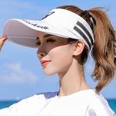 遮陽帽遮陽帽子女夏天韓版潮百搭遮臉防曬帽騎車大沿空頂防紫外線太陽帽