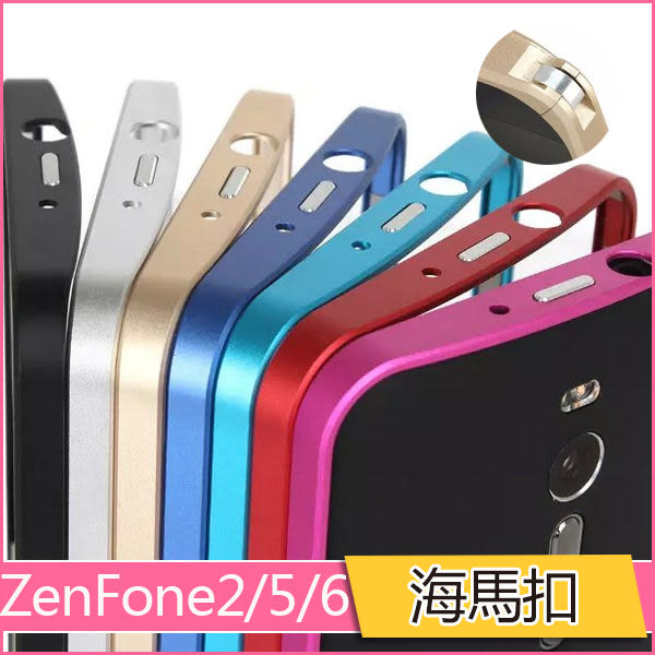 華碩 ASUS ZenFone2 手機殼 5.5 金屬邊框 ZE550 551 金屬 ZenFone5/6 海馬扣 邊框 免螺絲 保護殼