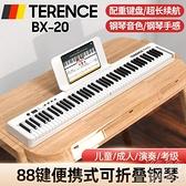 電子琴 折疊鋼琴電子琴88鍵手卷琴便攜式專業多功能力度鍵盤初學者拼接琴 快速出貨