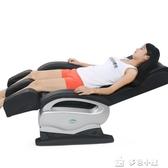 商用多功能按摩椅家用老年人電動沙髮椅 腰部全身按摩器小型揉捏 DF 交換禮物