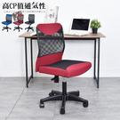 電腦椅 辦公椅 書桌椅 凱堡 凱特無扶手網背電腦椅(3色)台灣製【A06194】