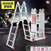 折疊梯 多功能省空間高梯子家用折疊呂合金人字折室內安全消防伸縮工程梯 DF 艾維朵