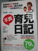 【書寶二手書T6/親子_JOZ】不良育兒日記:打破40個教養迷思,別把孩子教得太完美!_金仙美