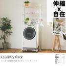洗衣機台座 衛浴置物架【X0030】日系伸縮附2籃洗衣機架-烤漆白 MIT台灣製ac 完美主義