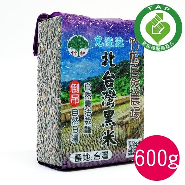 竹柏農場-台灣黑米(600g)產銷履歷
