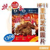 燒鳥一番HF11里肌芝麻圓片130g【寶羅寵品】