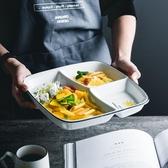 盤子 陶瓷餐具分格盤兒童分餐盤早餐盤子創意分隔餐盤家用減脂減肥定量【快速出貨八折搶購】