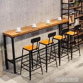 鐵藝酒吧吧台桌子實木靠牆長條高腳桌椅咖啡廳奶茶店家用桌 YDL