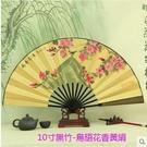 仿烏木折扇中國風男扇子古風手繪工藝白紙扇特色禮品扇道具