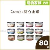 寵物家族-Catuna開心金罐-貓罐80g-各種口味可選