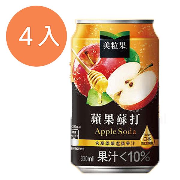 美粒果蘋果蘇打330ml(4入)/組