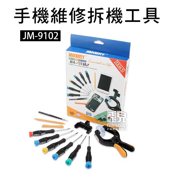 【妃凡】手機自己修!手機維修拆機工具 JM-9102 13合1 手機 維修工具 拆解 螺絲起子 拆機 螺絲刀 77