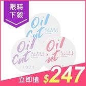 1028 Oil Cut!超吸油嫩蜜粉(8g) 款式可選【小三美日】