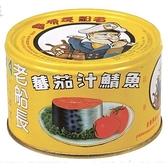 老船長蕃茄汁鯖魚230g x3罐(黃罐)【愛買】