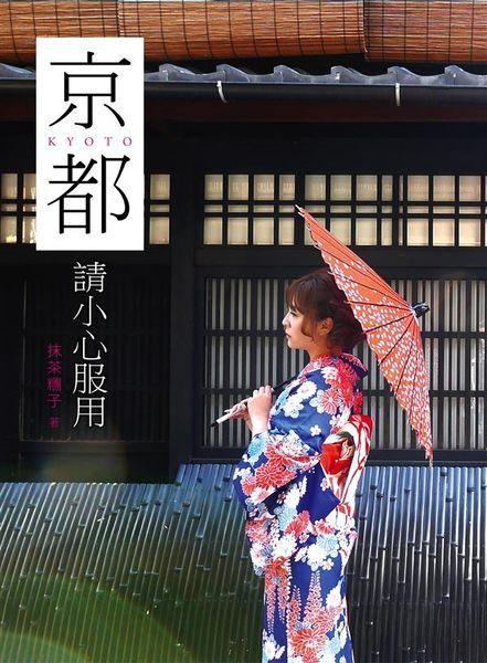 (二手書)京都,請小心服用