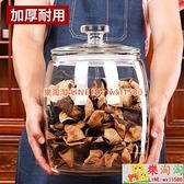 加厚玻璃密封茶葉罐商用陳皮儲存罐大號雜糧儲物罐干貨展示瓶米缸【樂淘淘】