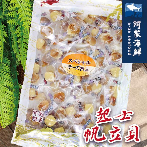 【阿家海鮮】【日本原裝】起士帆立貝(500g±10%/包) 干貝 帆立貝糖 起司 北海道 年貨 鮮帆立貝製成
