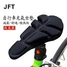 JFT 3D抗震吸能腳踏車坐墊(充氣款)BC-334