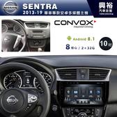 【CONVOX】2013~19年NISSAN SENTRA專用10吋螢幕安卓多媒體主機*聲控+藍芽+導航+安卓*8核心2+32