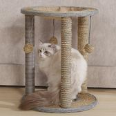 貓爬架四季劍麻筒用品貓爬架貓窩貓爬架貓抓板貓樹立柱 Igo 貝芙莉女鞋